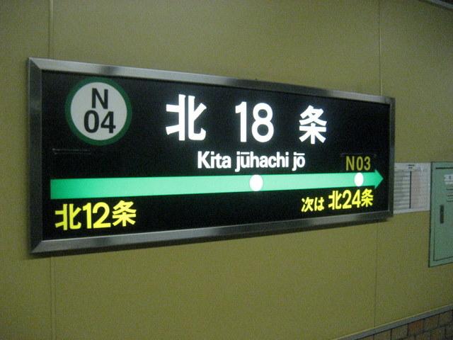 札幌地下鉄2.JPG