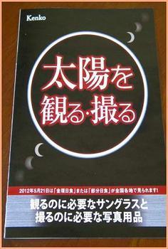 12.5.14.日食グッツ1.JPG