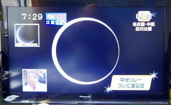12.5.21.日食3.JPG