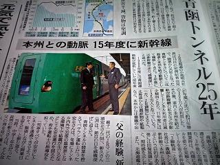 13.3.14.青函トンネル.jpg