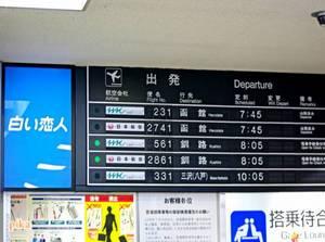 14.9.21.丘珠時刻表.JPG