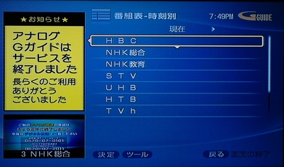 アナログ最後.JPG DVDレコーダーs.jpg