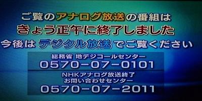 アナログ最後.JPG NHKs.jpg