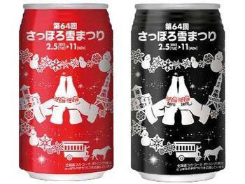 コカコーラ雪祭り●.JPG