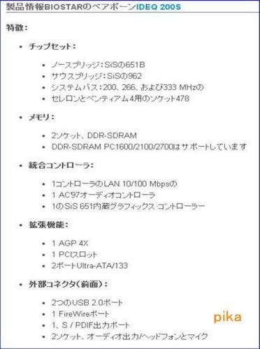 二台目PC200S a.JPG