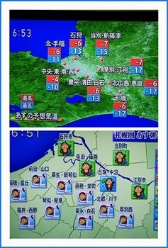北海道天気s.jpg